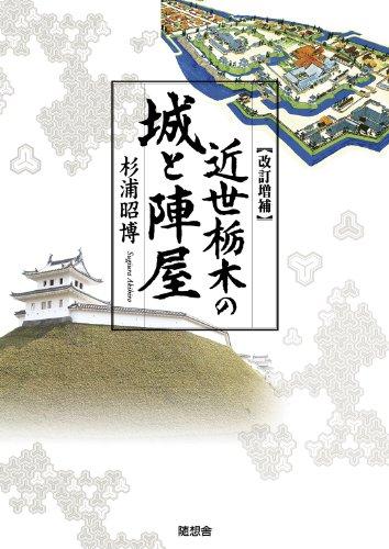 改訂増補 近世栃木の城と陣屋
