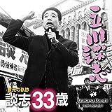 家元の軌跡 談志33歳(CD2枚組 KNCA-12009/10 全8篇)談志役場/ニッポン放送/キントトレコード(発売元…