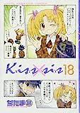 Kiss×sis(18) (KCデラックス)