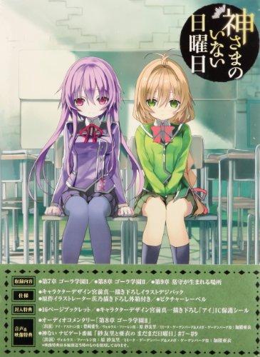 『神さまのいない日曜日』Blu-ray 3 /