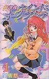 放課後ウインド・オーケストラ 1 (ジャンプコミックス)