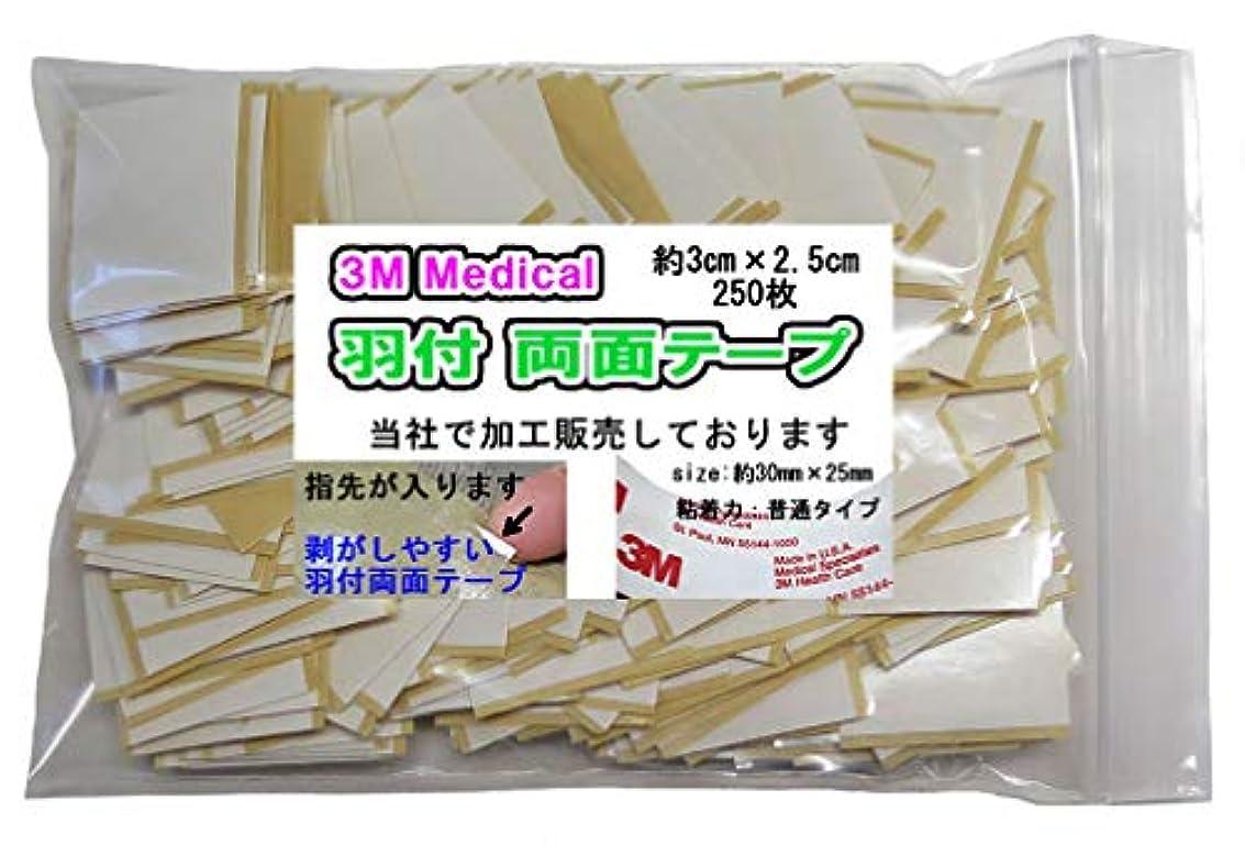 先例反毒出血《アイデア商品》羽付3cmカット済み、スリーエム両面テープ約250枚