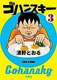 ゴハンスキー3 (SPA!コミックス)