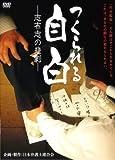 つくられる自白 ―志布志の悲劇― [DVD]