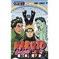 NARUTO -ナルト- 54 (ジャンプコミックス)