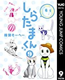 しらたまくん 9 (ヤングジャンプコミックスDIGITAL)