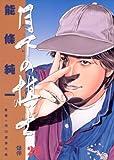 月下の棋士(22) (ビッグコミックス)
