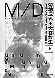 M/D 上---マイルス・デューイ・デイヴィス3世研究 (河出文庫) [文庫] / 菊地 成孔, 大谷 能生 (著); 河出書房新社 (刊)