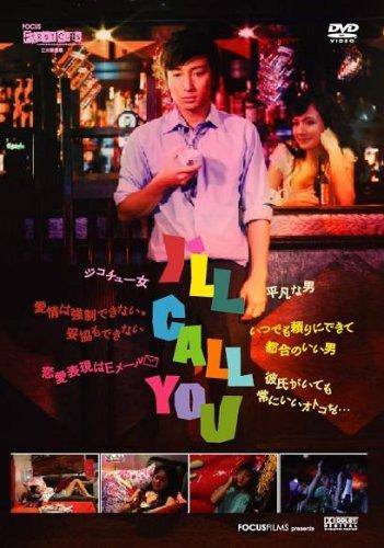 I'LL CALL YOU [DVD]