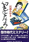 【バーゲンブック】 幻色江戸ごよみ