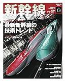 鉄道のテクノロジー Vol.13―車両技術から鉄道を理解しよう (SAN-EI MOOK)