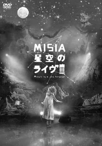 MISIA 星空のライブ3 ~Music is a joy forever~ [DVD]