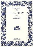 十二支考 (上) (ワイド版岩波文庫 (220))