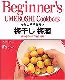 今年こそ手作り!梅干し梅酒―梅の手作り保存食と料理 (マイライフシリーズ特集版)