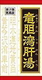 【第2類医薬品】竜胆瀉肝湯エキス錠クラシエ 180錠