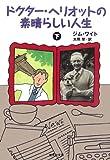 ドクター・ヘリオットの素晴らしい人生〈下〉 (集英社文庫) 画像