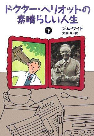 ドクター・ヘリオットの素晴らしい人生 (下) (ドクター・ヘリオットの素晴らしい人生) (集英社文庫)
