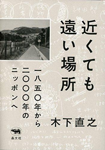 近くても遠い場所: 一八五〇年から二〇〇〇年のニッポンへ