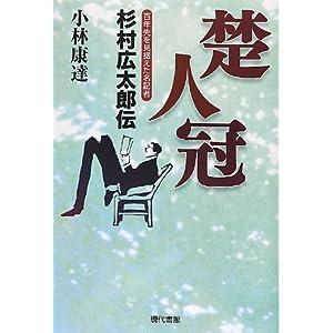 楚人冠―百年先を見据えた名記者 杉村広太郎伝