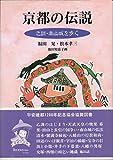 京都の伝説―乙訓・南山城を歩く