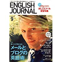 ENGLISH JOURNAL (イングリッシュジャーナル) 2006年 09月号 [雑誌]