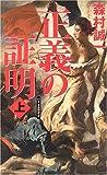 正義の証明〈上〉 (GENTOSHA NOVELS―幻冬舎推理叢書)