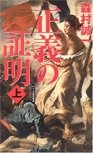 正義の証明〈上〉 (GENTOSHA NOVELS—幻冬舎推理叢書)