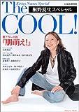 The COOL! 小説新潮別冊 桐野夏生スペシャル (Shincho mook)
