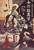 女の怪異学 (京都橘大学女性歴史文化研究所叢書)