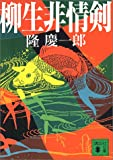 柳生非情剣 (講談社文庫)