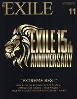 月刊EXILE(エグザイル)2016年11月号