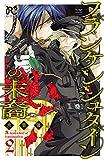 フランケンシュタインの末裔 2 (プリンセス・コミックス)