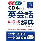 CD4枚付 英会話キーワード辞典