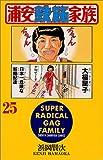 浦安鉄筋家族 (25) (少年チャンピオン・コミックス)