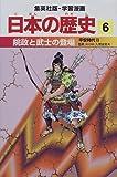 院政と武士の登場―平安時代〈2〉 (学習漫画 日本の歴史)