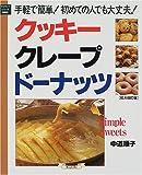 クッキー クレープ ドーナッツ―手軽で簡単!初めての人でも大丈夫! (マイライフシリーズ特集版)