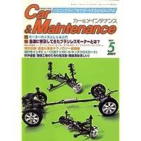 Car&Maintenance (カーアンドメインテナンス) 2007年 05月号 [雑誌]