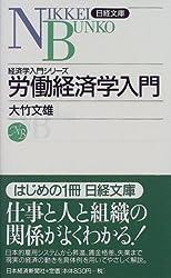 労働経済学入門 (日経文庫―経済学入門シリーズ)