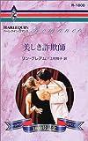 美しき詐欺師 (ハーレクイン・ロマンス (R1800))