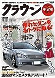 トヨタ・クラウン (SAN-EI MOOK コダワリ中古車GET!!シリーズ)