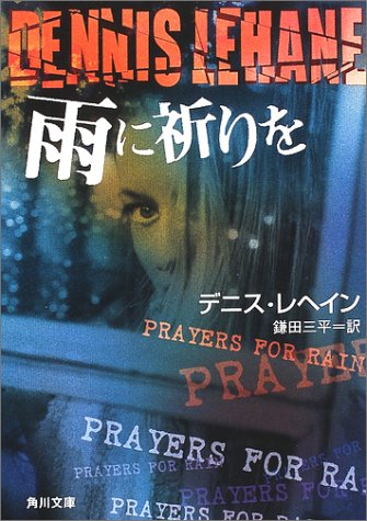 雨に祈りを (角川文庫)の詳細を見る