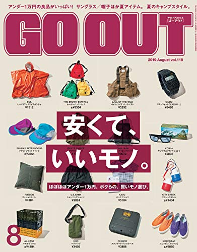 GO OUT (ゴーアウト) 2019年 8月号 [雑誌]