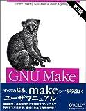GNU Make 第3版