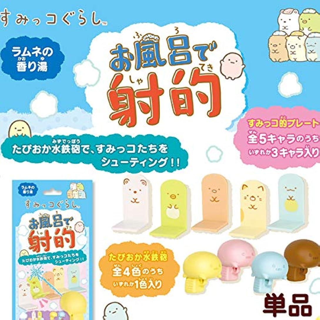 研究円形トリクルすみっコぐらし お風呂で射的(入浴剤) 単品 SKG-15996