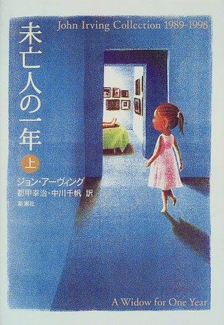未亡人の一年〈上〉 (John Irving collection 1989-1998)