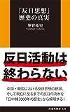 「反日思想」歴史の真実 (扶桑社BOOKS新書)