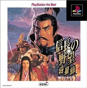 信長の野望 将星録 PlayStation the Best