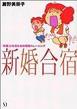 新婚合宿―「夫婦」になるための短期トレーニング / 藤野 美奈子 のシリーズ情報を見る