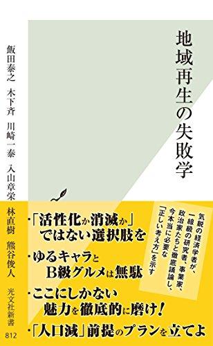 地域再生の失敗学 (光文社新書)の詳細を見る