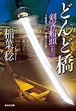 どんど橋~剣客船頭(十二)~ (光文社文庫) 画像